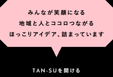 TAN-SUを開ける